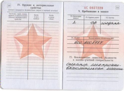 ВУС в военном билете