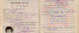 Что значит категория б в военном билете