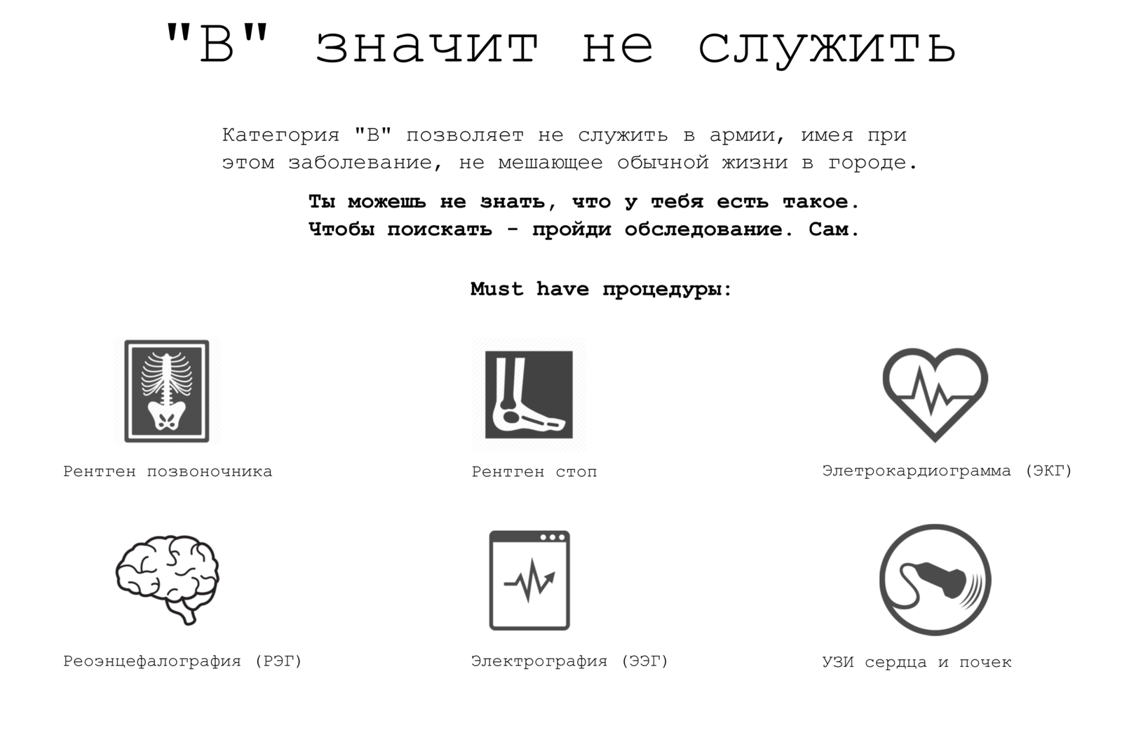 категории в военкомате б3
