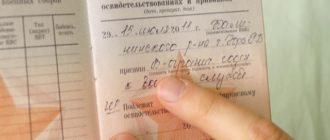 категорию б3 в военный билет