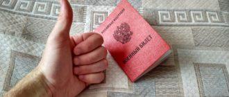 Военный билет по закону