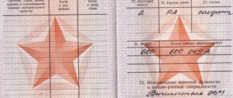 Категория Д в военном билете