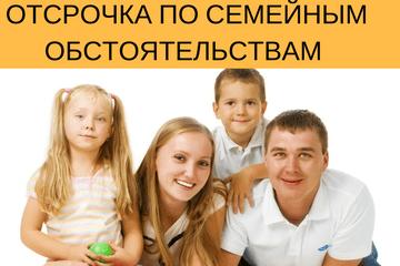 семейные обстоятельства