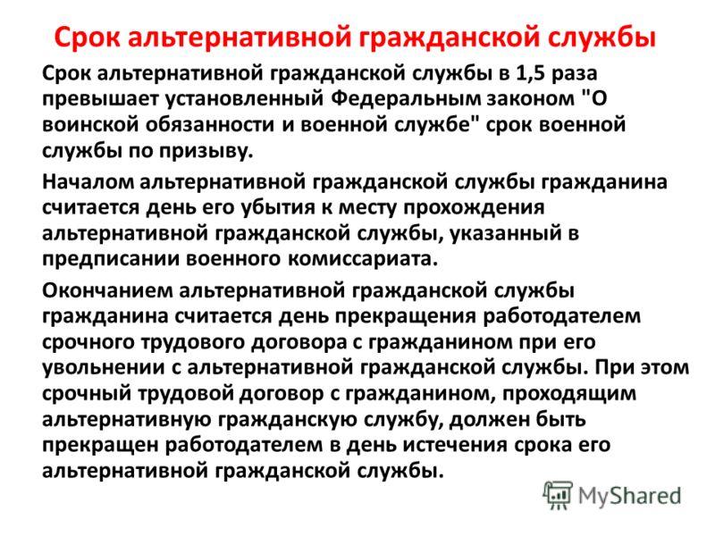 Сроки АГС в России