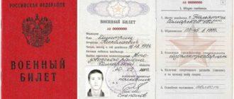 Статья 20 б в военном билете расшифровка
