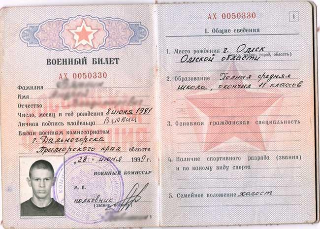 белый военный билет