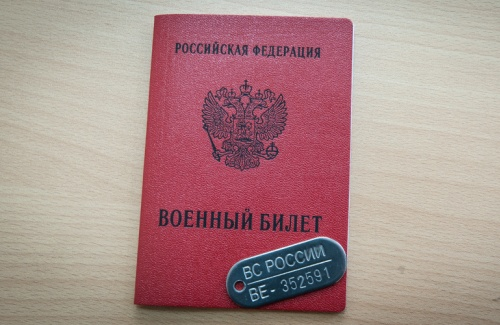 Справка или билет
