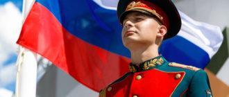 Военный под флагом