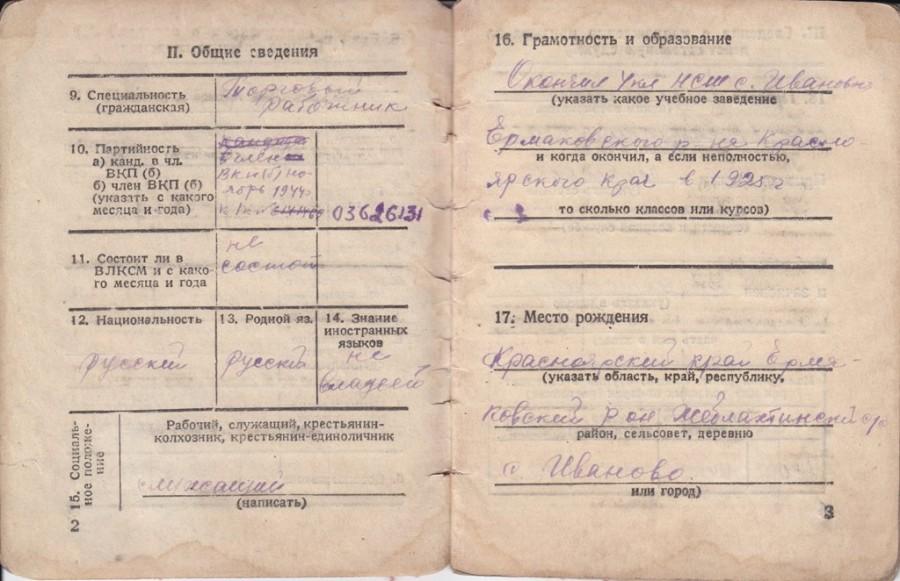 Вторая страница военного билета