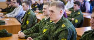 Ученики военной кафедры