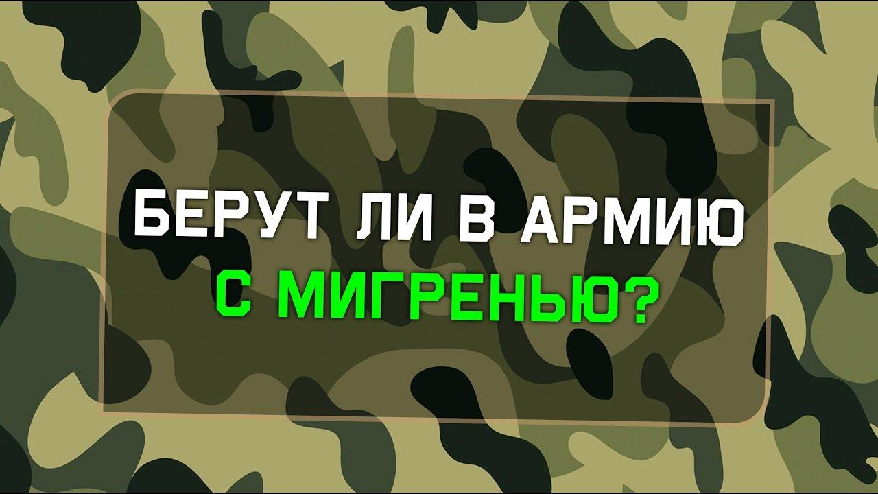 Армия и мигрень