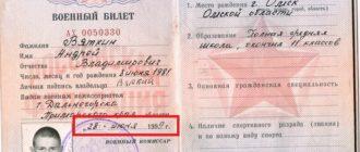 Военный билет с указанием даты получения