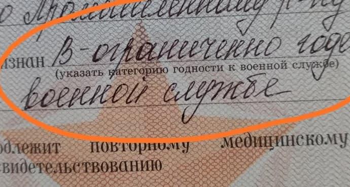 Категория в военном билете