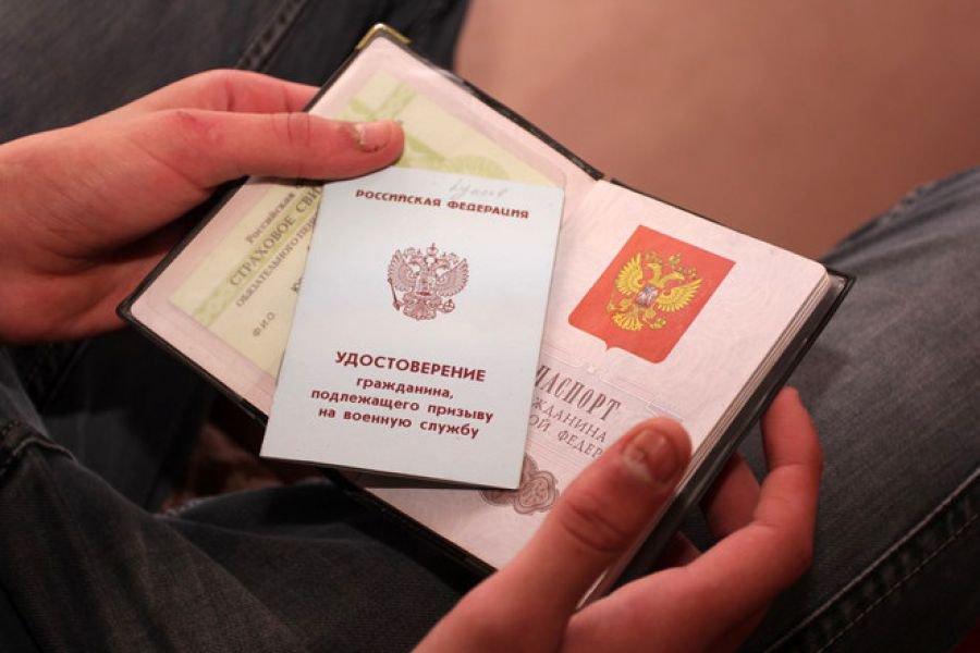 Приписное и паспорт