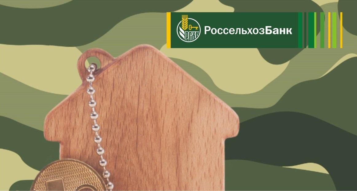Военная ипотека Россельхозбанка