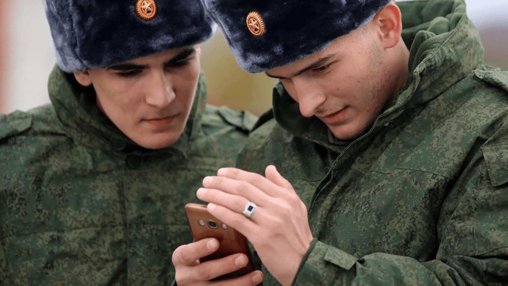 Солдаты со смартфоном