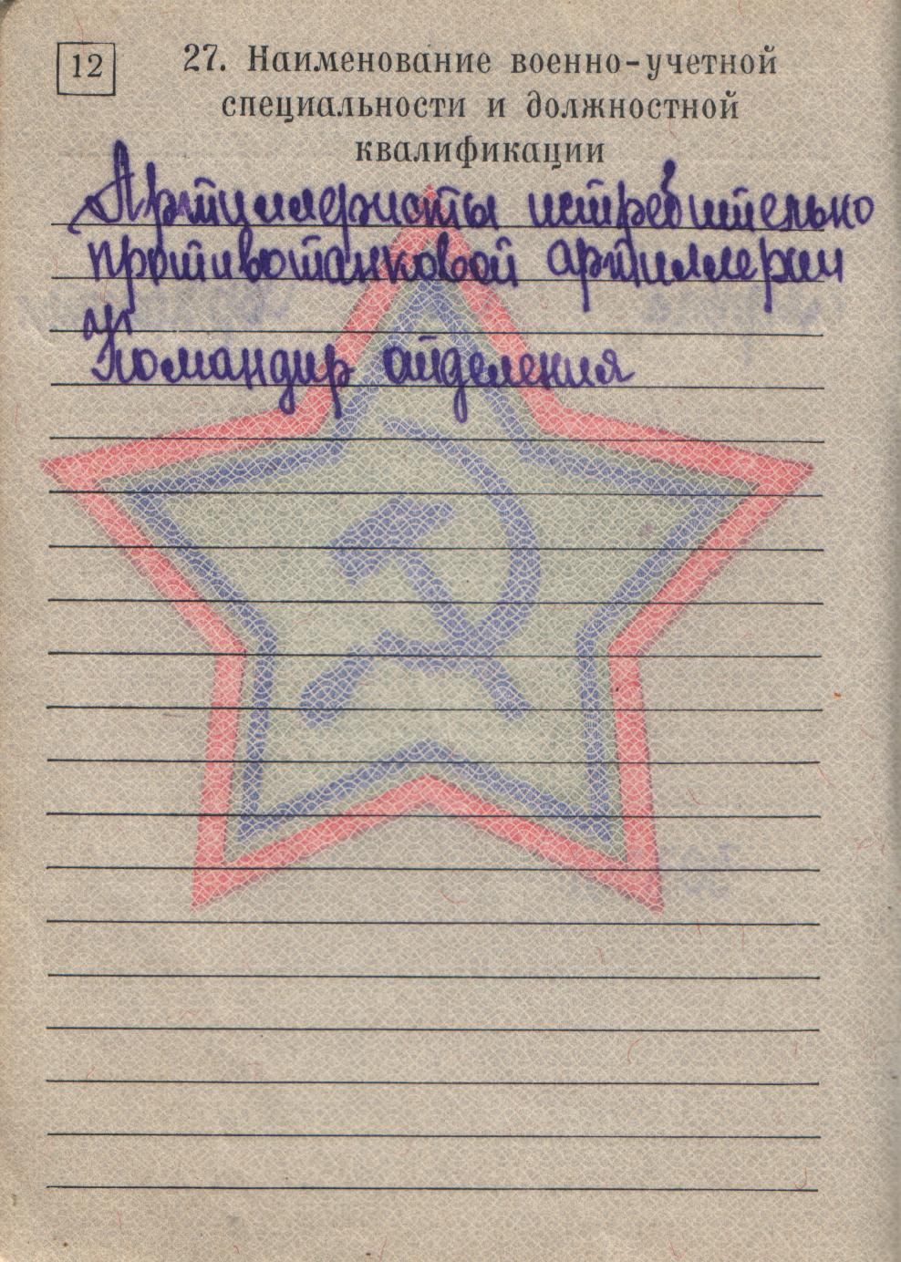 12 страница военного билета