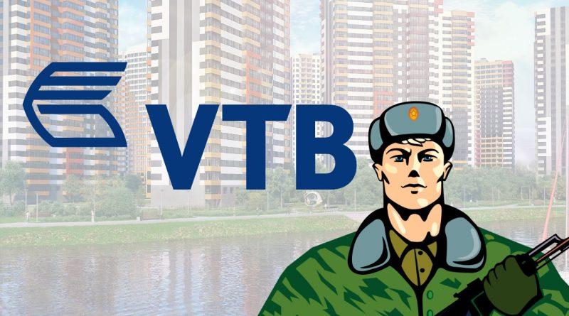 Военная ипотека в ВТБ