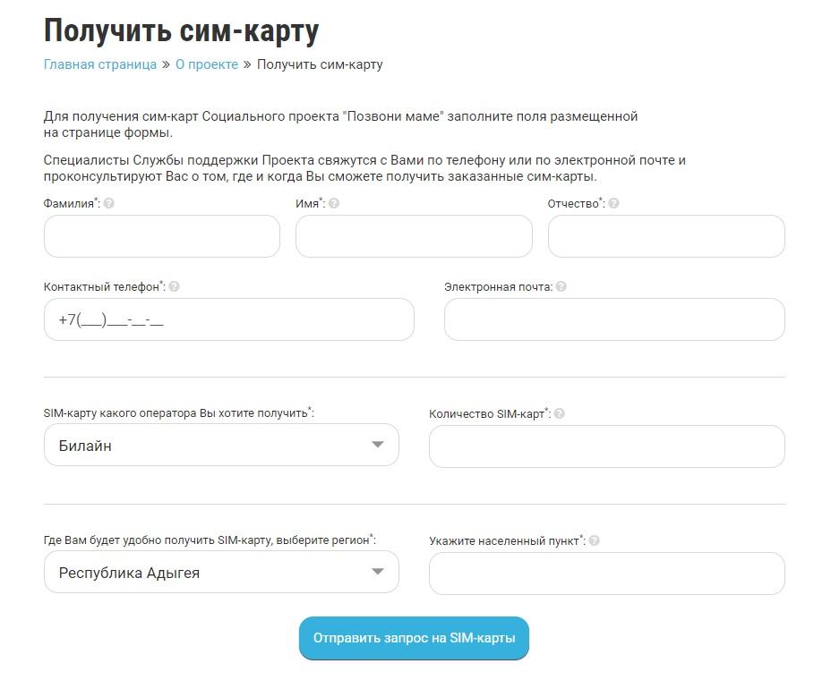 Заявка на получение карты