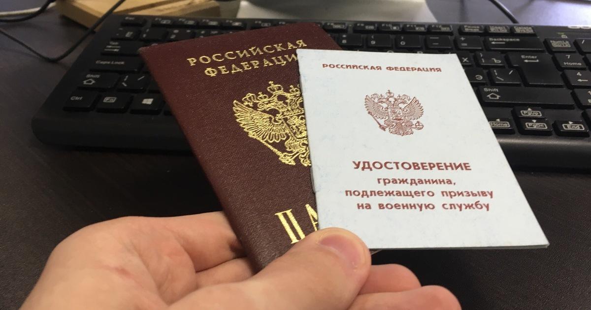 Паспорт и приписное