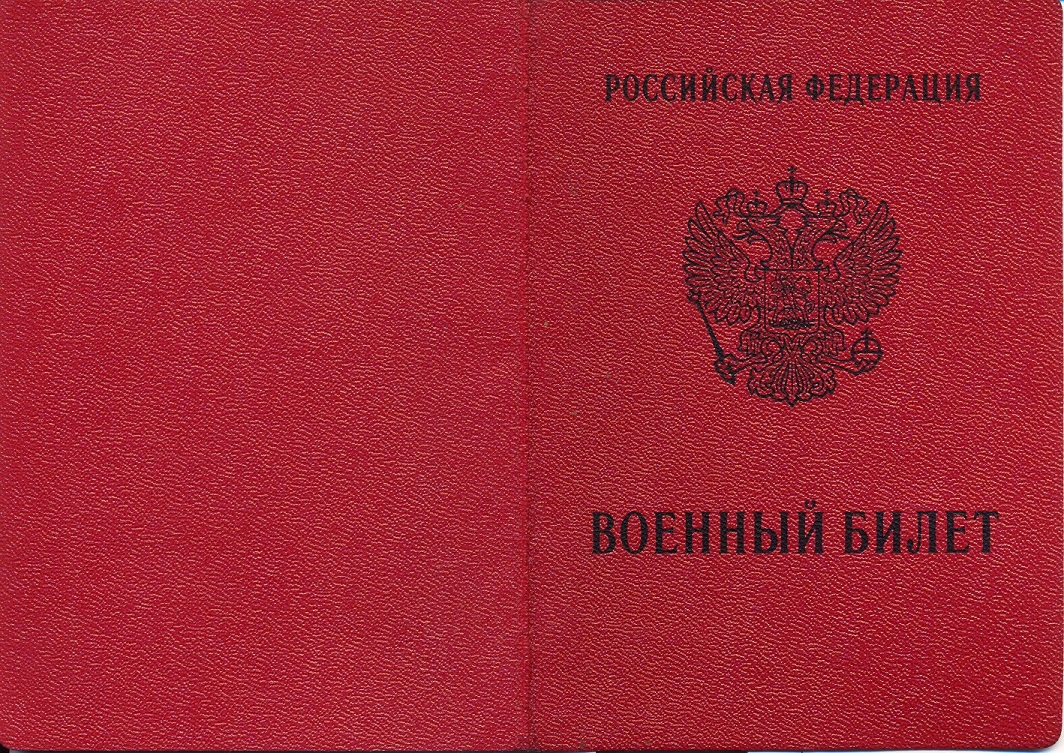 Обложка военного билета