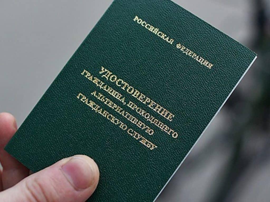 Удостоверение проходящего альтернативную службу гражданина