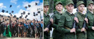 Армия после ВУЗа