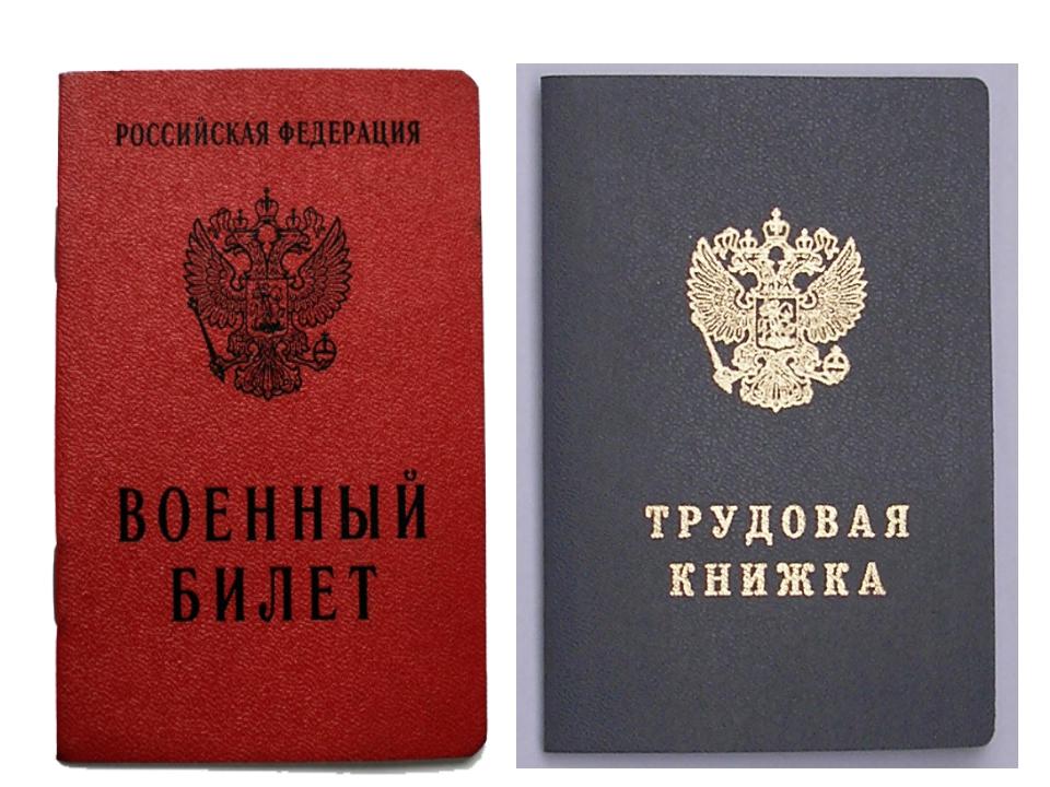 Военный билет и трудовая книжка