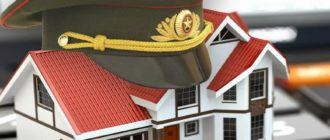 Дом в военную ипотеку