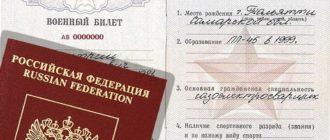 Паспорт и военник