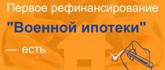 Рефинансирование кредита в ПСБ