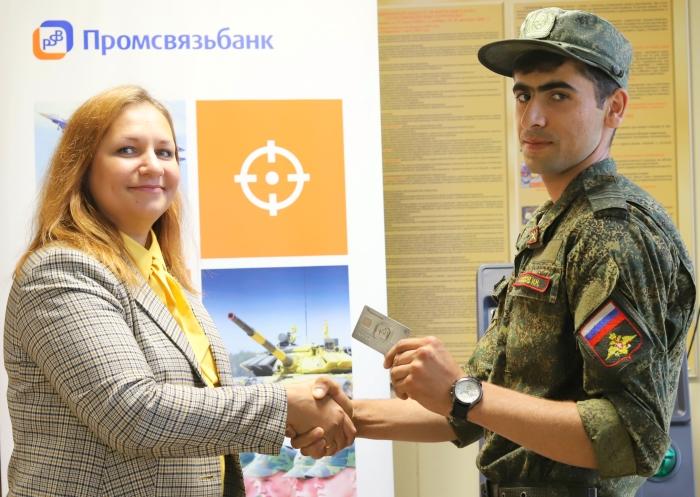 Военный в ПСБ банке