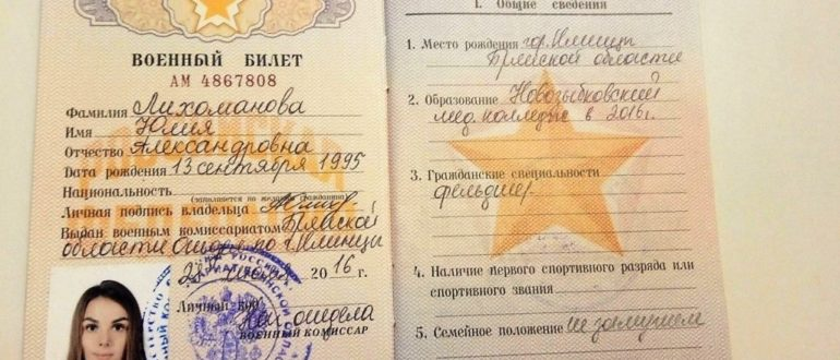 Военный билет женщины-медика