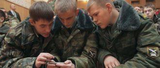 Солдаты с телефоном