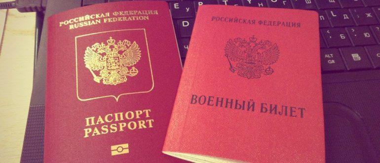 Загранпаспорт и военный билет