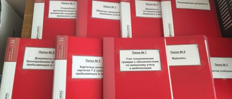 Папки с документами воинского учета