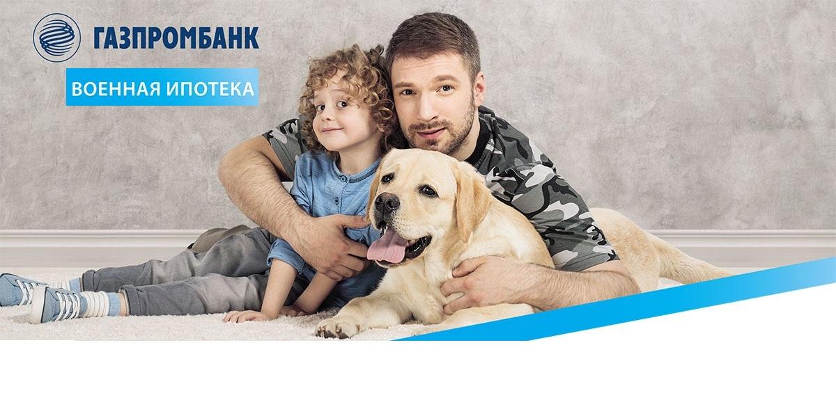 Программа военной ипотеки в Газпромбанке