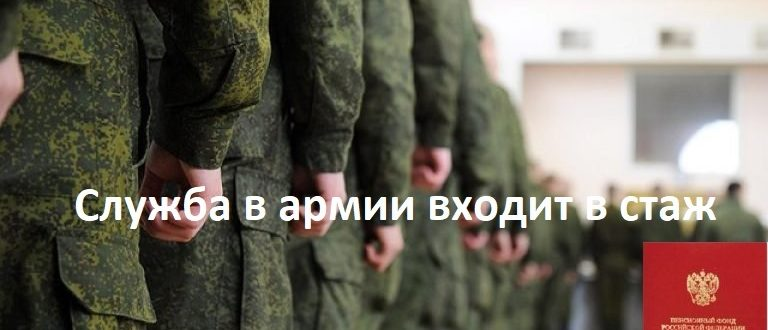 Служба в армии и стаж