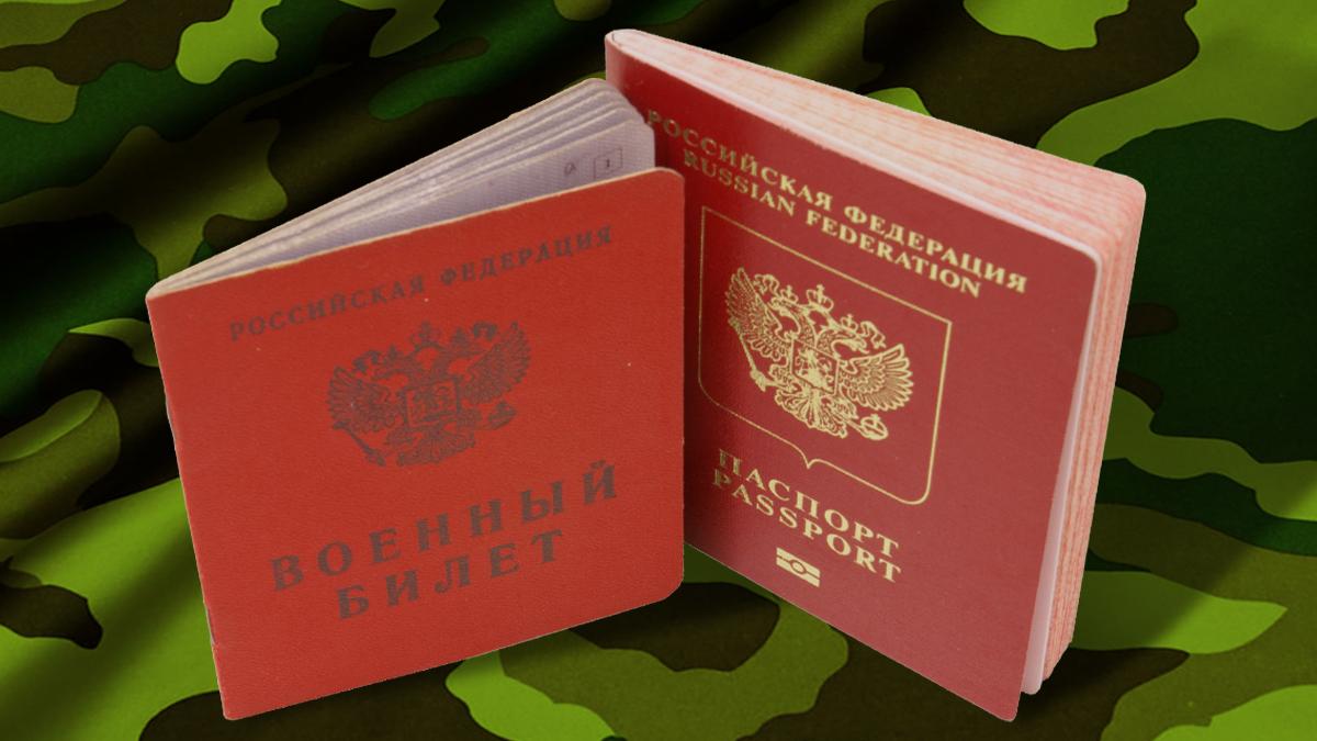 Военник и паспорт