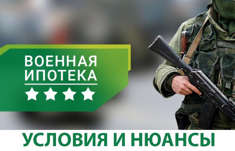 Условия военной ипотеки