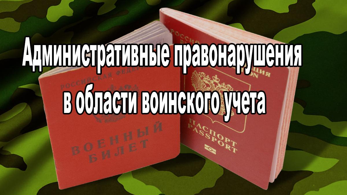 Правонарушения в области воинского учета