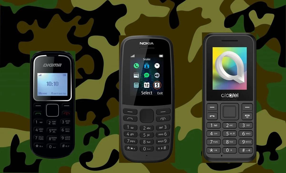 Простые телефоны для армии