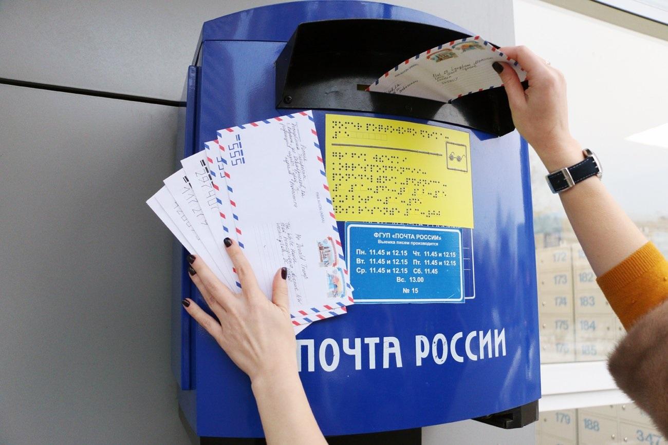 Отправка письма