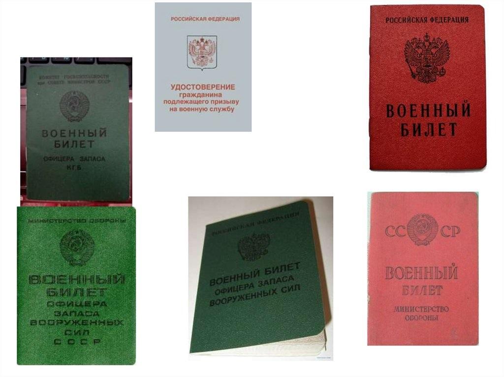 Военные билеты различных образцов