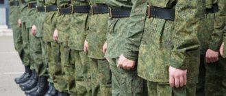 Армейская служба