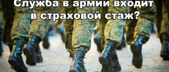 Армия и страховой стаж