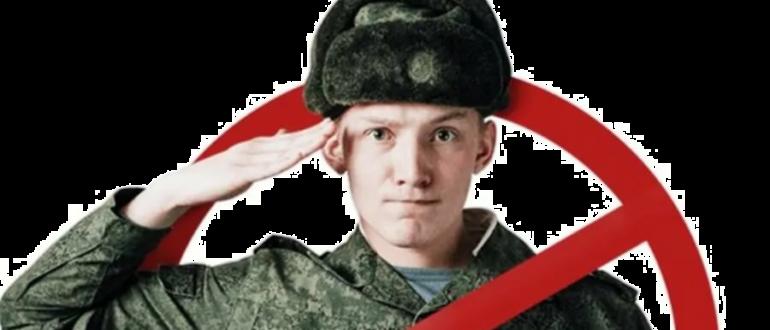 Нет армии