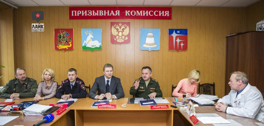 Призывная комиссия
