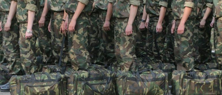 Сборы в армию