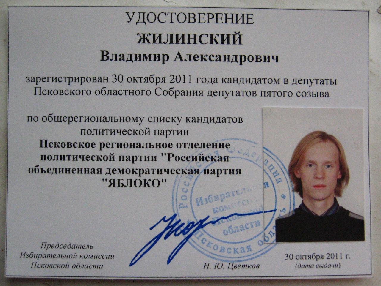 Удостоверение кандидата в депутаты